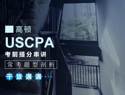 AICPA,AICPA考试有哪些误区