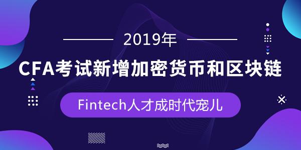 2019年CFA考试新增加密货币和区块链,Fintech人才成时代宠儿!