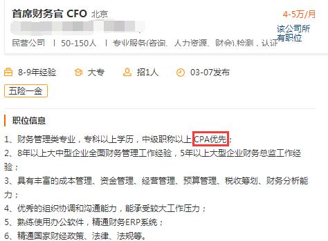 北京CFO薪资
