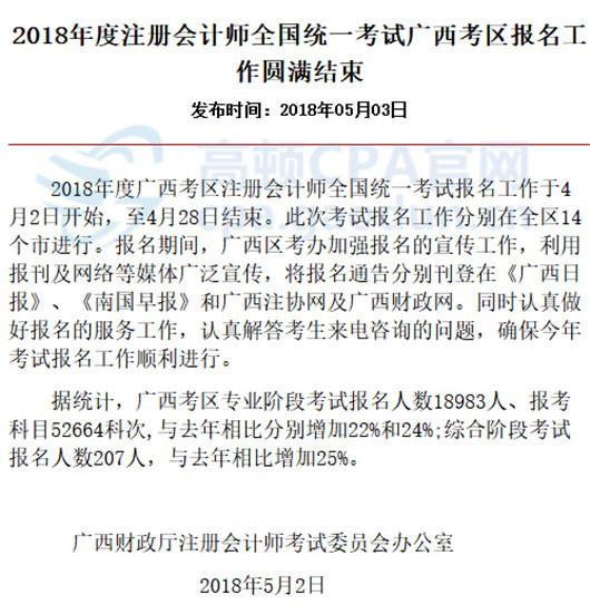广西注册会计师报名人数增长