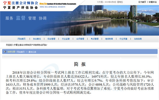 宁夏注册会计师报名人数增长