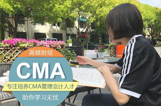 财务管理考CMA证书怎么样?