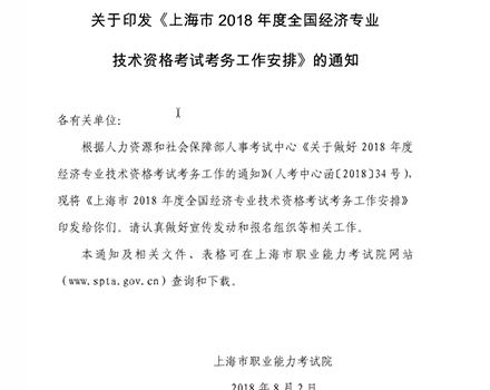上海职业能力考试院2018经济师考试考务通知