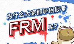 为什么大家都争相报考FRM呢?