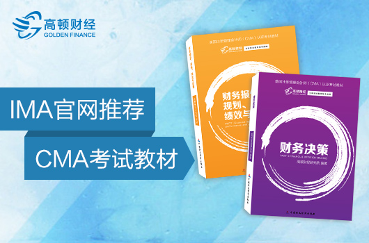 2018年11月cma考试科目主要涉及哪些内容?