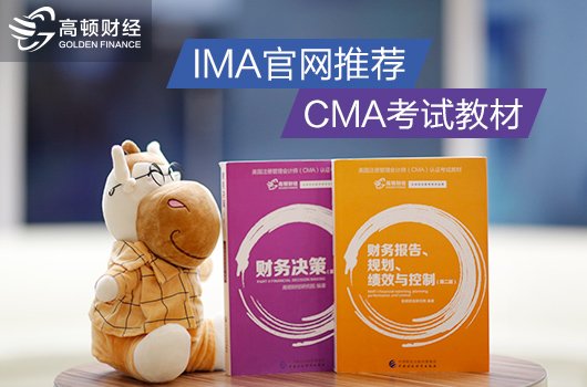 CMA是什么意思?2019年CMA考试时间及报名条件分别是什么?