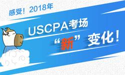 """感受!2018年USCPA考场""""新""""变化!"""