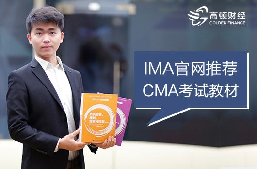 注册管理会计师考试有中文版吗?