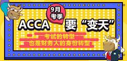 """ACCA 9月考季要""""变天""""!考试的转型,也是财务人的身份转型"""
