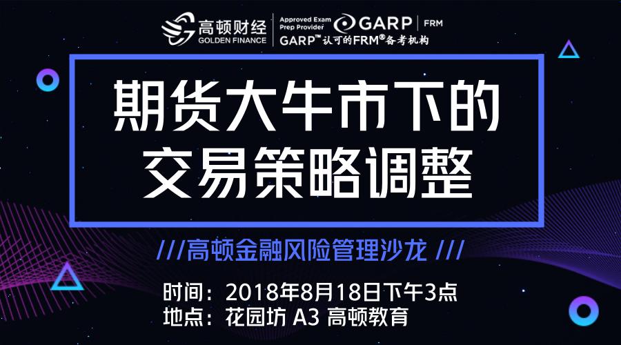 【活动】期货大牛市下的交易策略调整-高顿金融风险管理沙龙上海