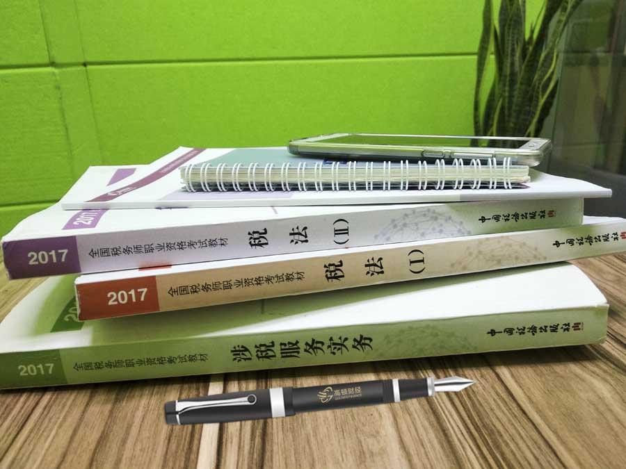 2018年税务师考试备考,税务师备考捷径是什么?