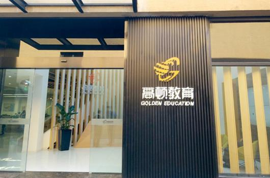 南京注册会计师培训机构哪个比较好?