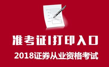 2018年证券从业考试准考证打印入口