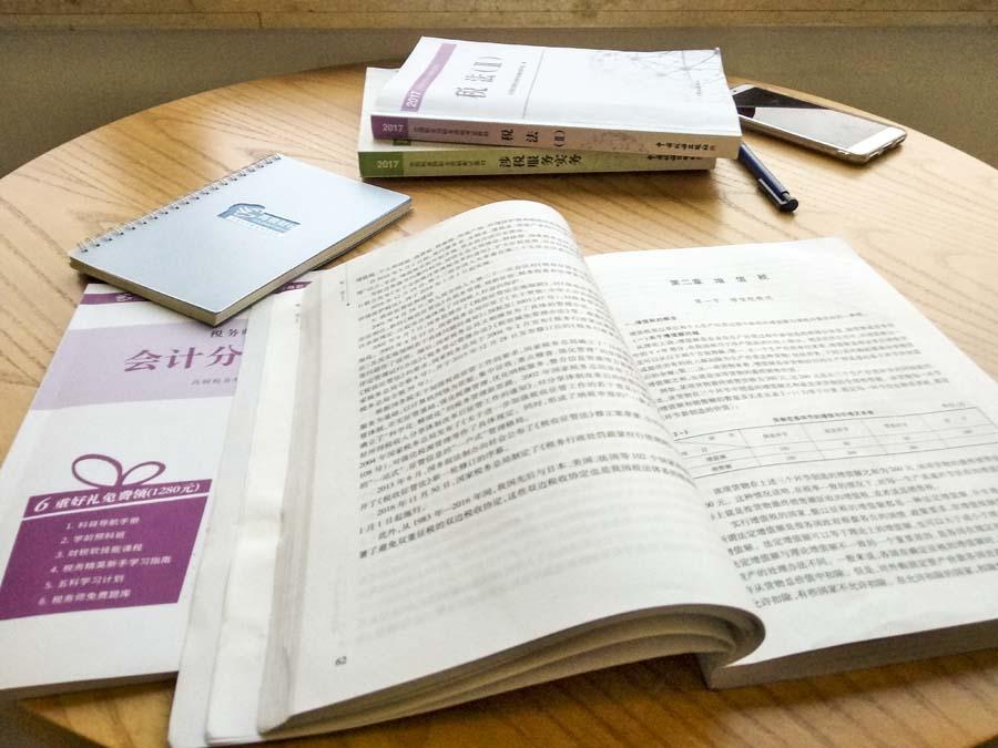 2018税务师考试,备考如何提高效率?