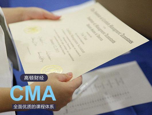 财务管理师应该考什么证书?CMA证书非常适合