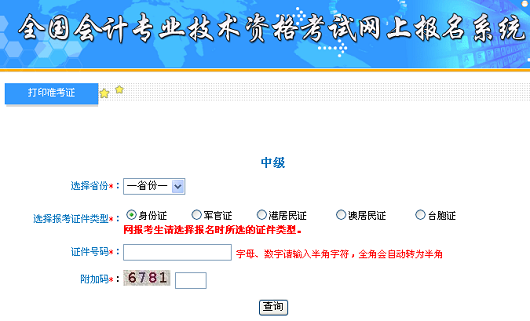 安徽2018年中级会计职称准考证打印入口已开通