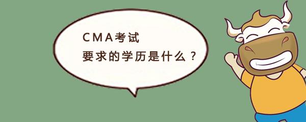 cma考试要求的学历是什么