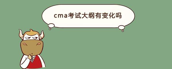 cma考试大纲有变化吗