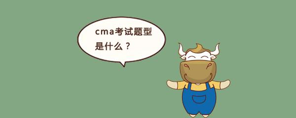 cma考试题型是什么