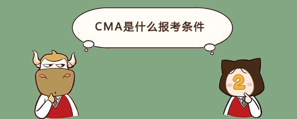 CMA是什么报考条件