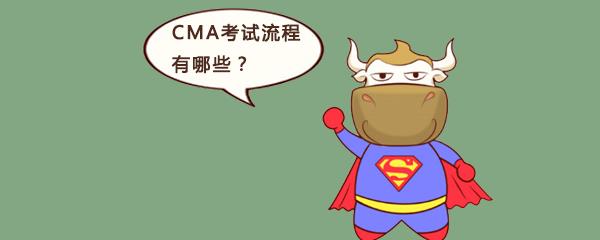 CMA考试流程有哪些