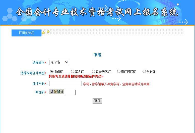 辽宁2018年中级会计职称准考证打印入口已开通
