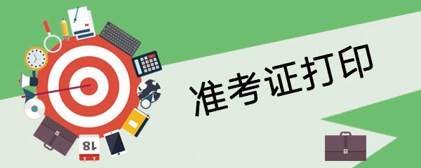 中级会计职称准考证怎么打印