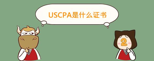 USCPA,USCPA是什么证书