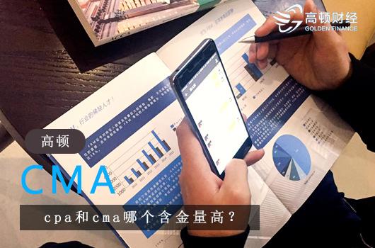 cpa和cma哪个含金量高?哪个就业前景更好?