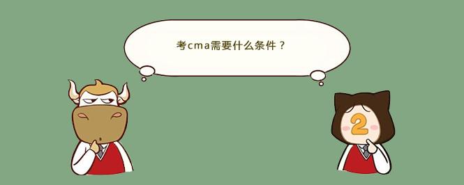 考cma需要什么条件
