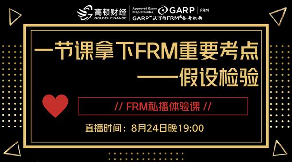 FRM私播体验课:一节课拿下FRM重要考点——假设检验