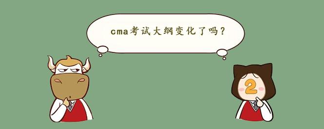 cma考试大纲变化了吗
