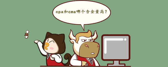 cpa和cma哪个含金量高