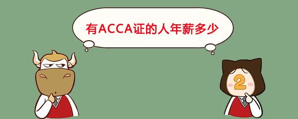 有ACCA证的人年薪多少
