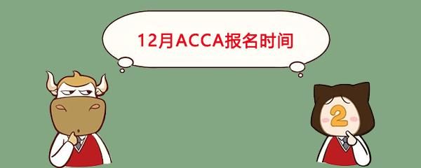 ACCA报名时间