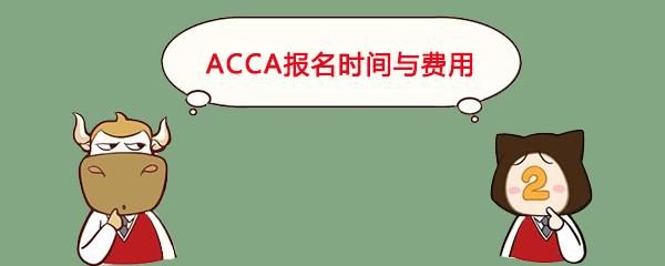 2018年ACCA考试报名时间及费用是多少