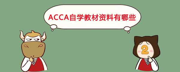 自学ACCA需要用到哪些教材资料