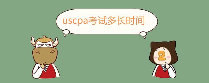 uscpa,uscpa考试多长时间