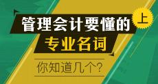 管理2018六开彩开奖结果要懂的专业名词(上),你知道几个?