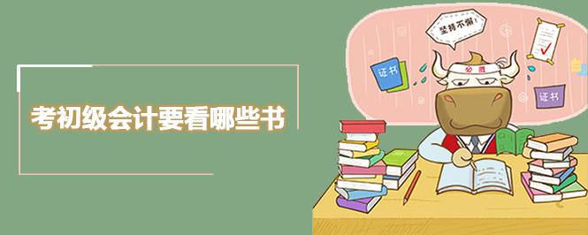 考初级会计要看哪些书