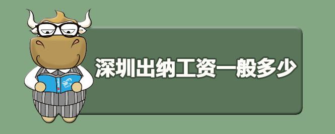 深圳出纳工资一般多少