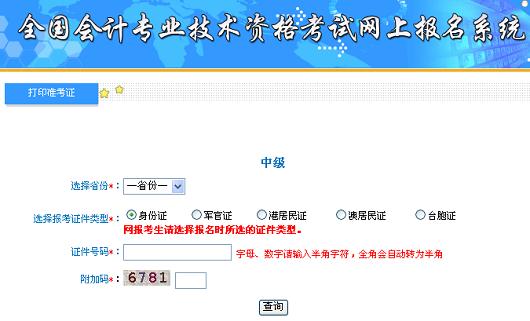 陕西2018年中级会计职称准考证打印入口已开通