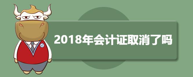 2018年会计证取消了吗