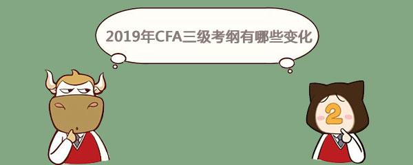 2019年CFA三级考纲有哪些变化