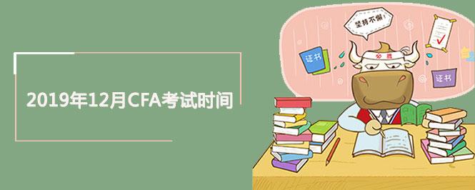 2019年12月CFA考试时间是什么时候