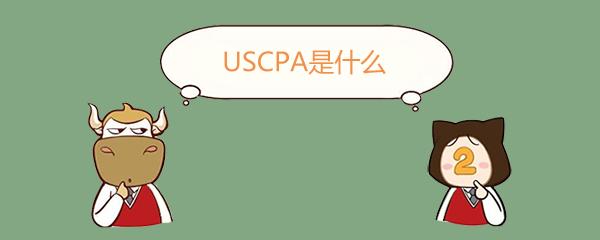 USCPA,USCPA是什么