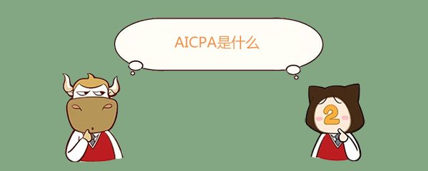 AICPA,AICPA是什么证书