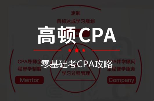 CPA考试