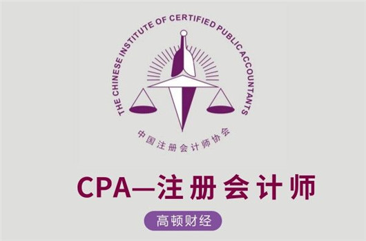 cpa是什么意思的縮寫,你都知道有哪些意思嗎?