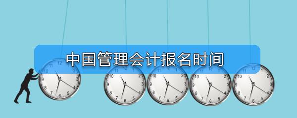 中国管理会计报名时间
